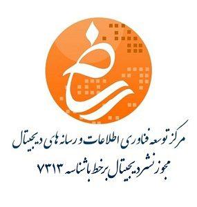 مجوز نشر دیجیتال دکترآباد