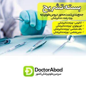 بسته تشریح ویژه دندانپزشکی