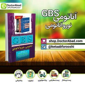 gbs جی بی اس آناتومی و نوروآناتومی