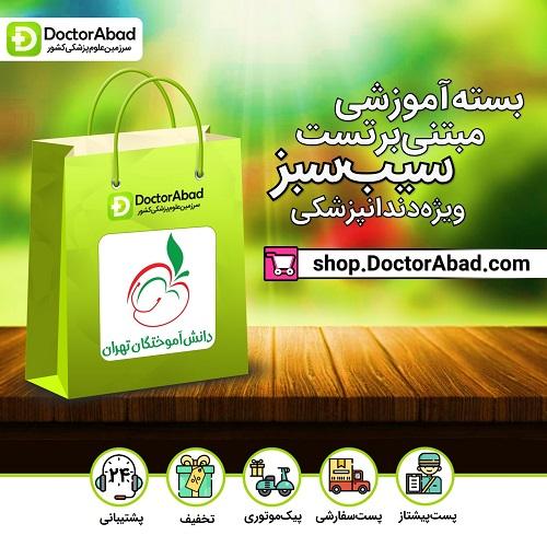 بسته جامع سیب سبز دندانپزشکی