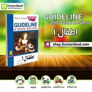 گایدلاین اطفال 1