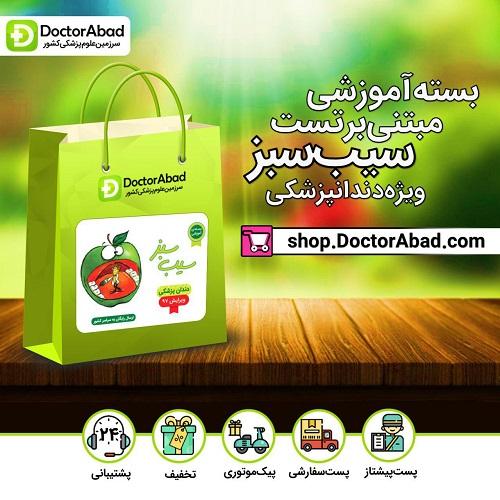 سیب سبز دندان پزشکی