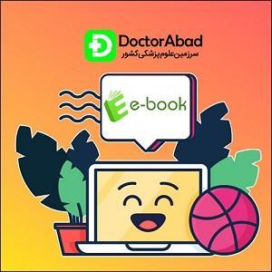 کتابهای الکترونیک