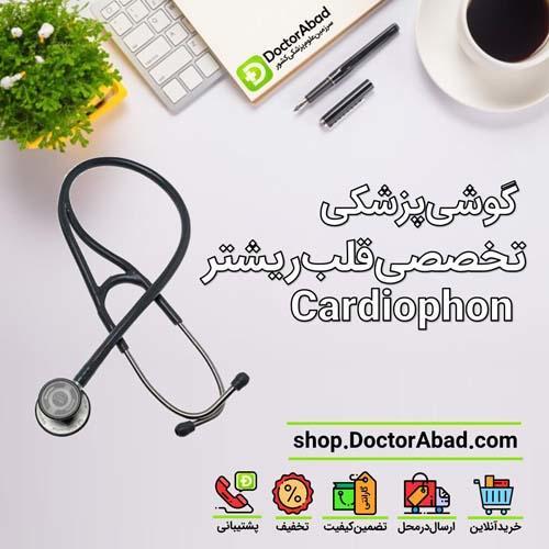 گوشی پزشکی تخصصی قلب ریشتر کاردیوفون