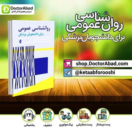 کتاب روانشناسی عمومی برای دانشجویان پزشکی