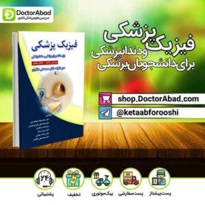 کتاب فیزیکپزشکی برای دانشجویان پزشکی و دندانپزشکی