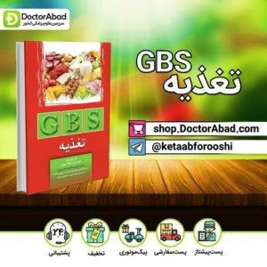 کتاب GBS تغذیه
