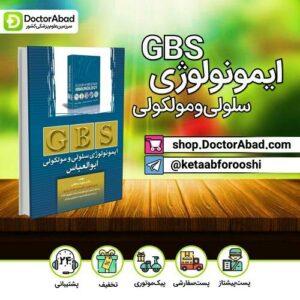 کتاب GBS ایمونولوژی سلولی مولکولی ابوالعباس