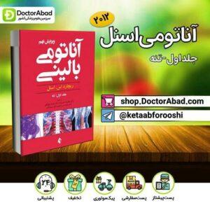 کتاب آناتومی بالینی اسنل (جلد اول-تنه)