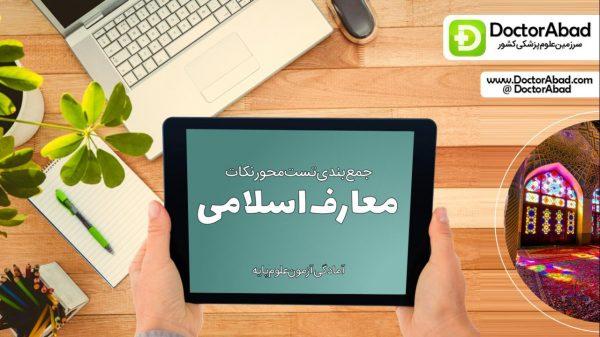 جمعبندیمعارف اسلامی