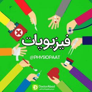 کانال تلگرامی فیزیوپات