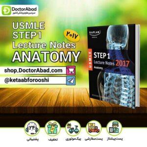 کتاب USMLE - lecture note anatomy