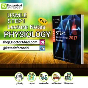 کتاب USMLE - lecture note physiology