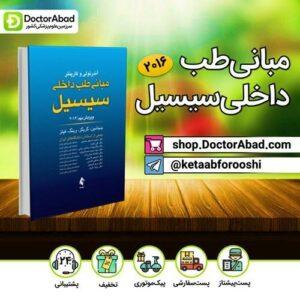 کتاب مبانی طب داخلی سیسیل