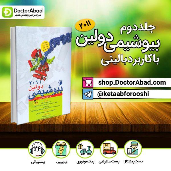 کتاب بیوشیمی دولین با کاربرد بالینی - جلد دوم