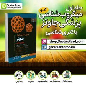 کتاب میکروبشناسی پزشکی جاوتز - جلد اول