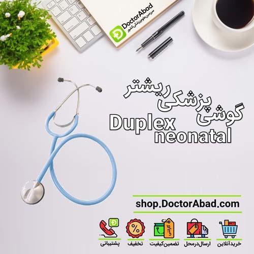 گوشی پزشکی ریشتر داپلکس نوزادان