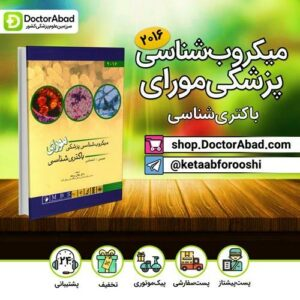 کتاب میکروب شناسی پزشکی مورای - باکتریشناسی