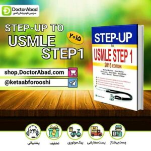 کتاب STEP-UP for USMLE Step 1