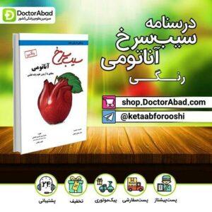 کتاب سیب سرخ آناتومی (رنگی)