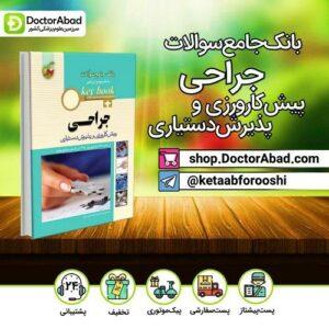کتاب بانک جامع سوالات جراحی (key book)
