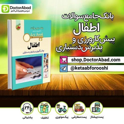 کتاب بانک جامع سوالات اطفال (key book)