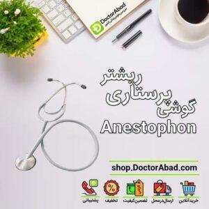 گوشی پرستاری ریشتر Anestophon