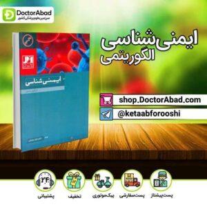 کتاب ایمنیشناسی الگوریتمی