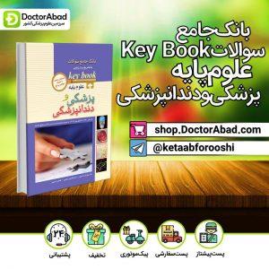 کتاب بانک جامع سوالات علومپایه پزشکی و دندانپزشکی