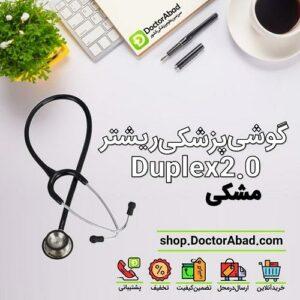 گوشی پزشکی ریشتر داپلکس ۲