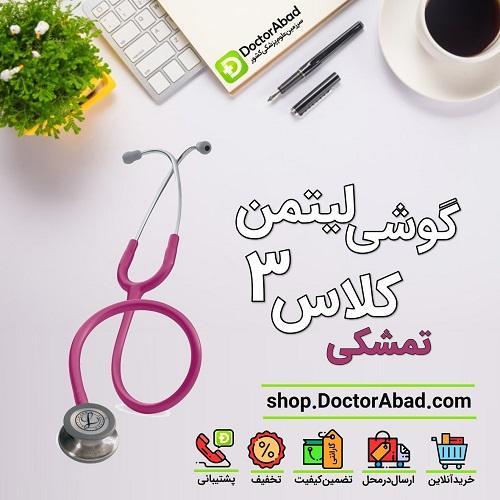 گوشی پزشکی لیتمن کلاس 3