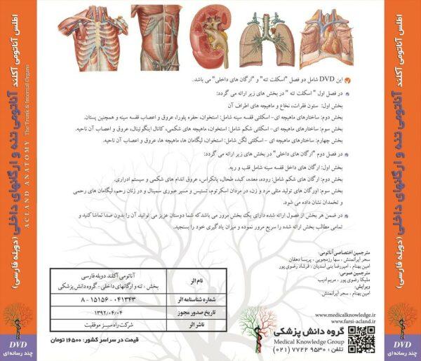 لوحفشرده اطلس آناتومی تنه و ارگانهای داخلی آکلند
