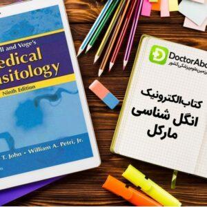 دانلود کتاب انگل شناسی