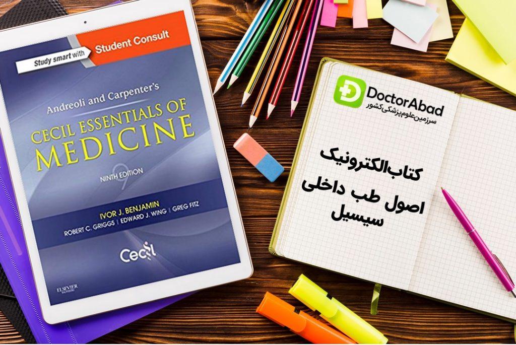 goldman cecil medicine 25th edition pdf 2016