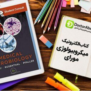دانلود کتاب میکروبیولوژی مورای