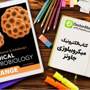 دانلود کتاب میکروبیلوژی جاوتز