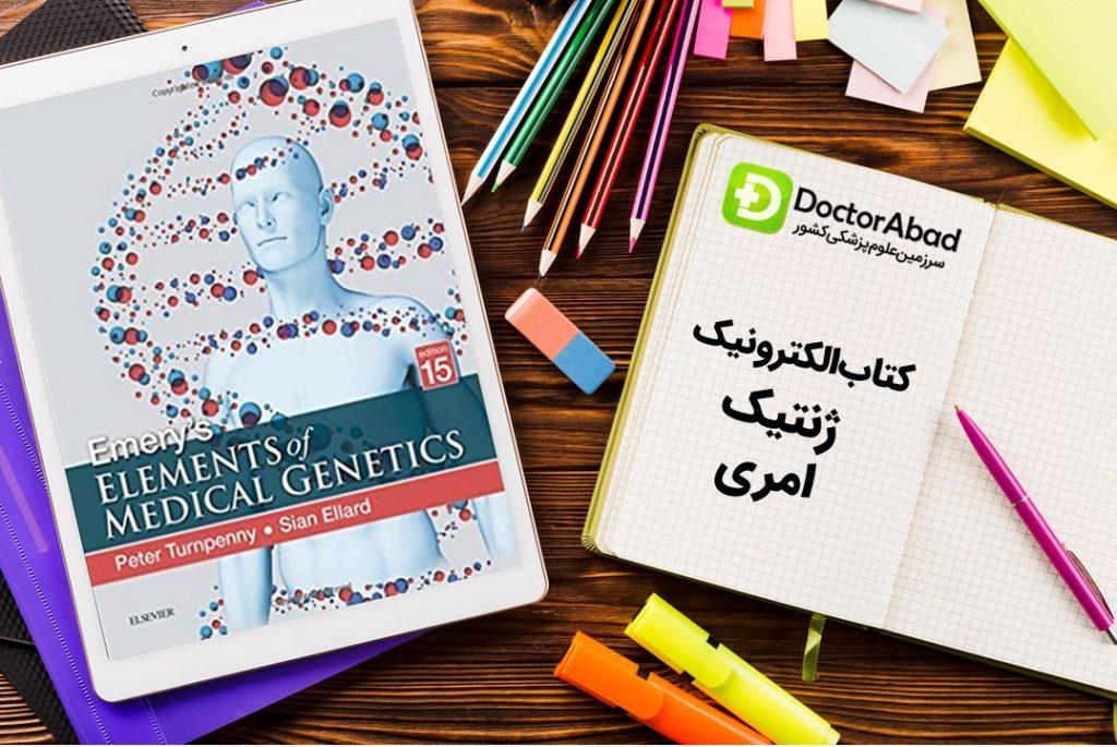 دانلود کتاب ژنتیک امری