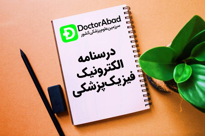 درسنامه فیزیک پزشکی