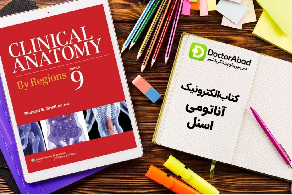 دانلود کتاب آناتومی اسنل