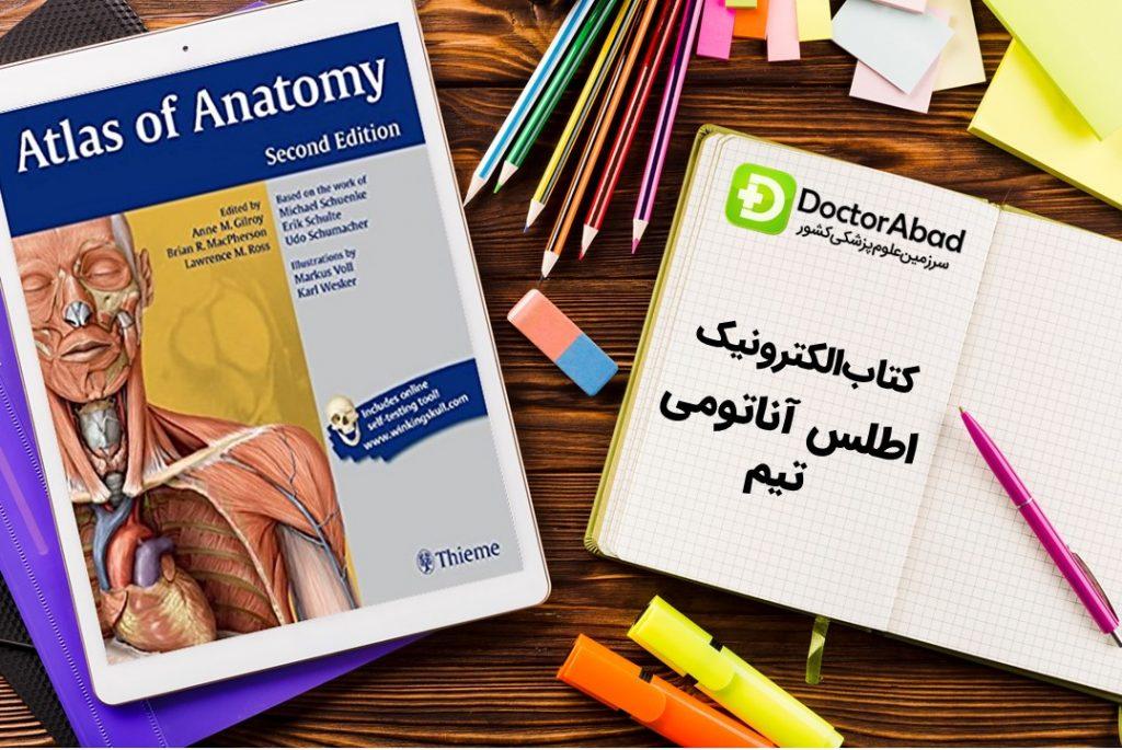 دانلود کتاب اطلس آناتومی تیم