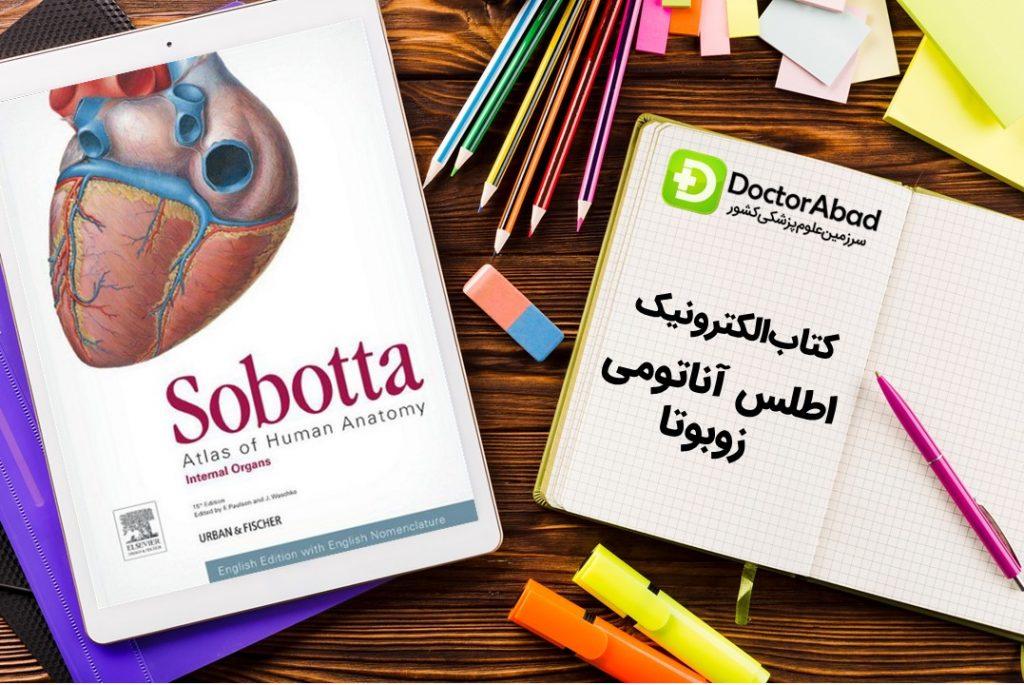 دانلود کتاب اطلس آناتومی زوبوتا
