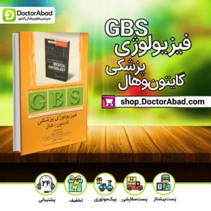 GBS فیزیولوژی پزشکی گایتون و هال