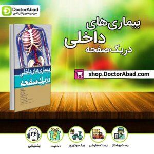 بیماریهای داخلی در یک صفحه