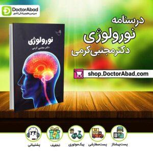 نورولوژی کرمی