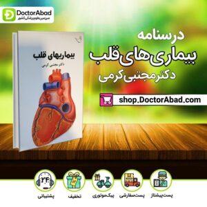 درسنامه بیماریهای قلب دکتر مجتبی کرمی