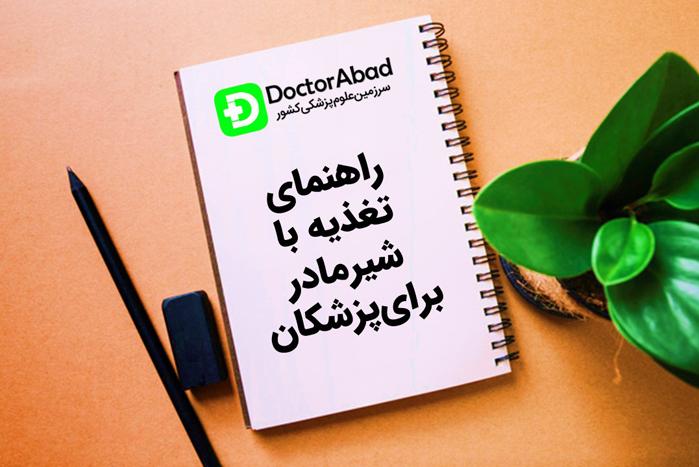 راهنمای_تغذیه_باشیرمادر_برای_پزشکان
