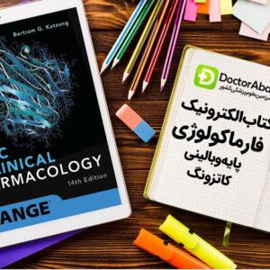 فارماکولوژی پایه و بالینی کاتزونگ