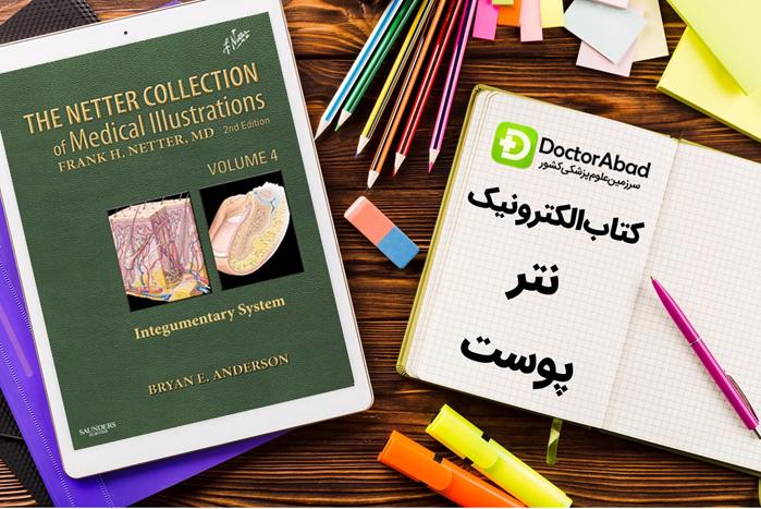 کتاب سبز نتر پوست