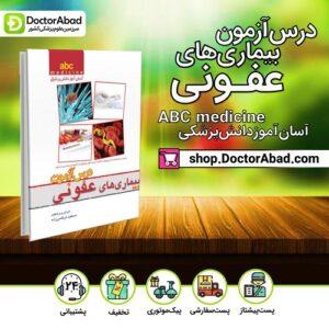 درس آزمون abc medicine بیماریهای عفونی