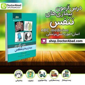 بیماریهای تنفس abc